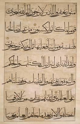 Aus einem Koran-Druck